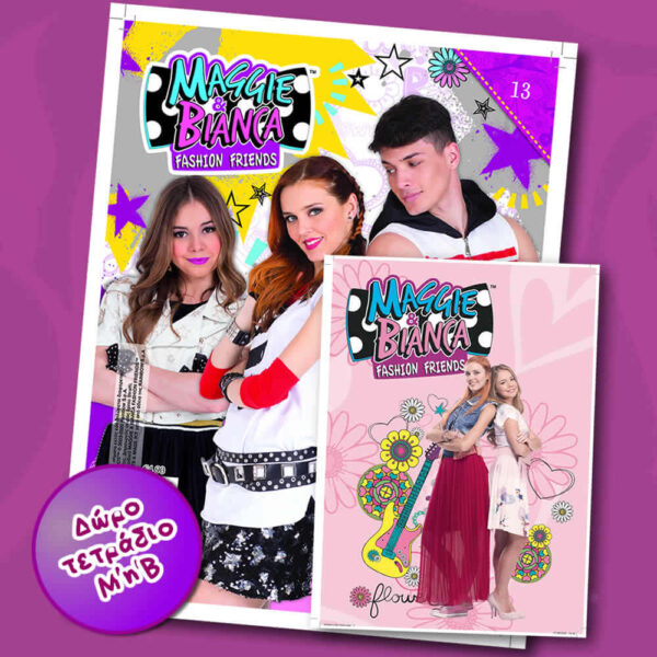 Maggie & Bianca – τεύχος 13