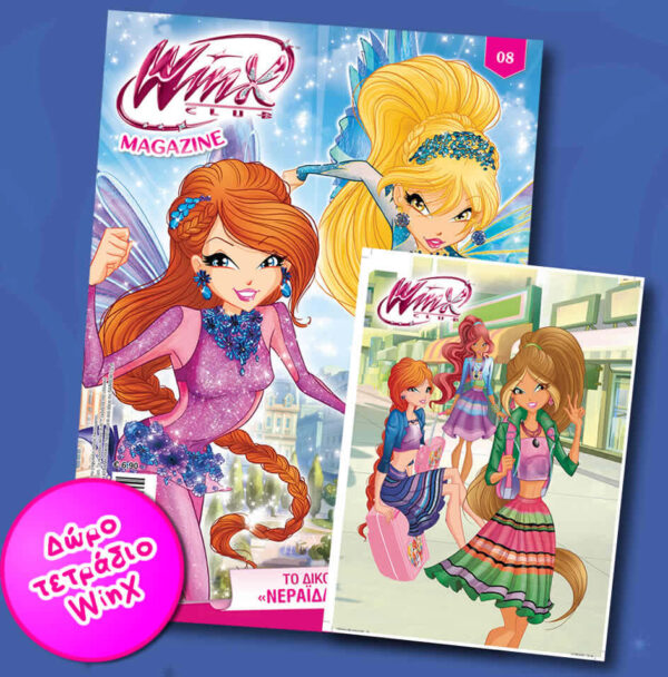 WinX - τεύχος 08