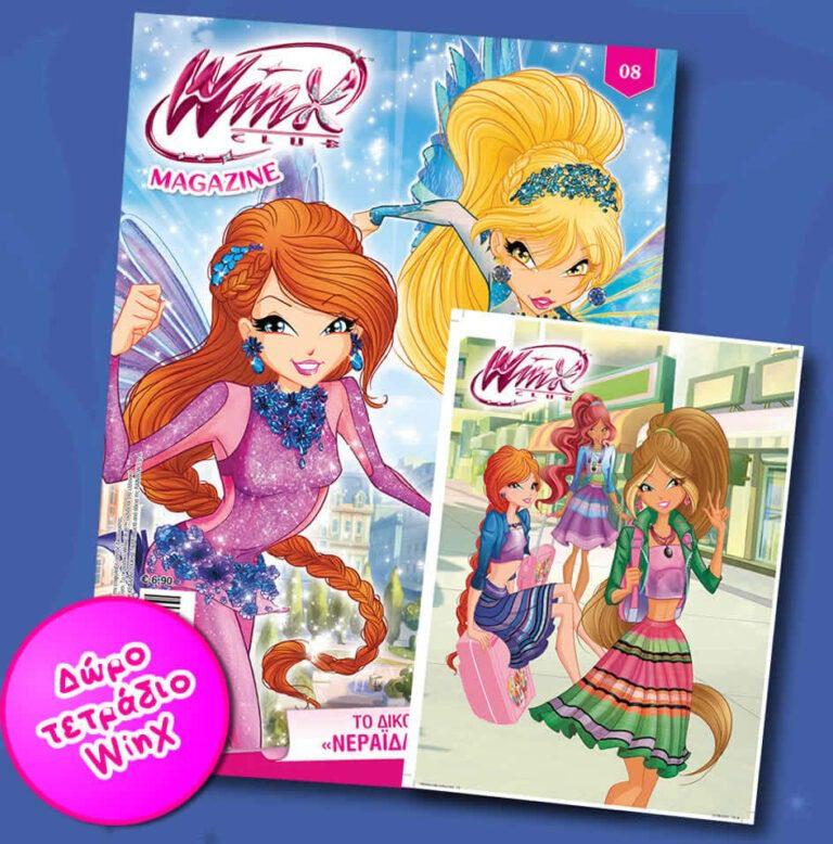 WinX – τεύχος 08