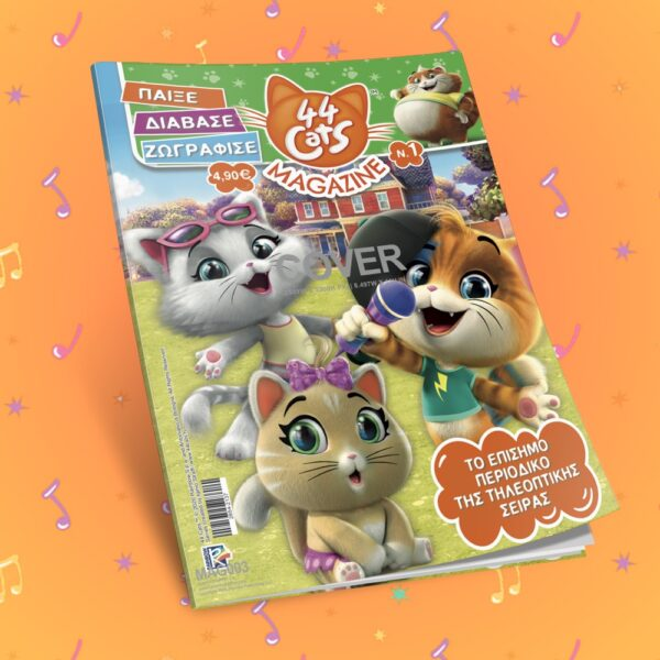 44 Cats- Τεύχος 1