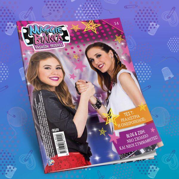 Maggie & Bianca – τευχος 14