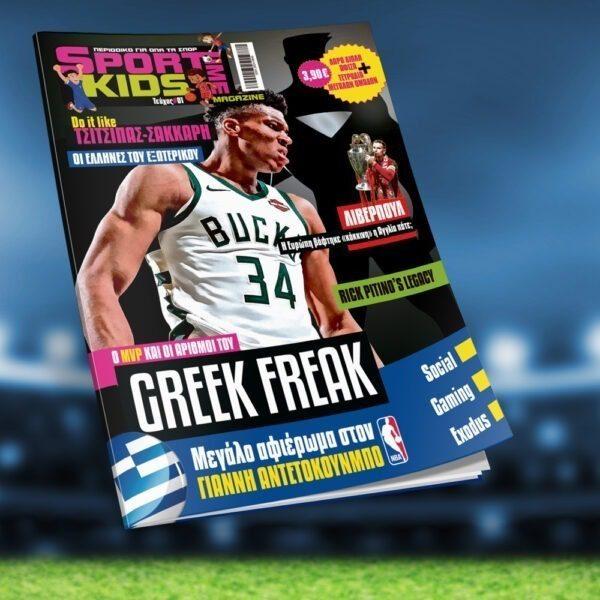 Sportime kids – τεύχος 01
