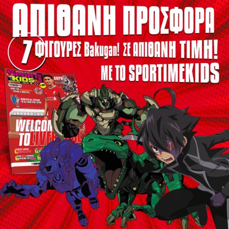 Sportime Kids – Bakugan Special