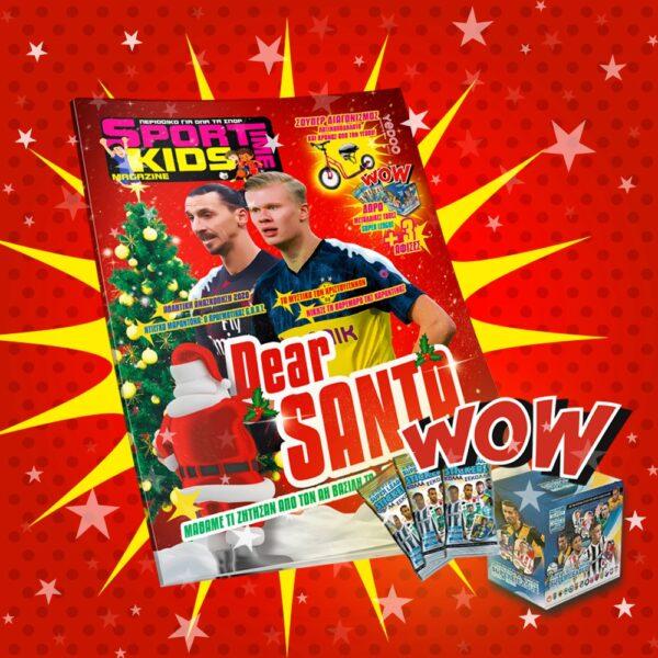 Sportime kids- τεύχος 10