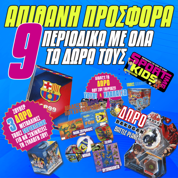 Sportime Kids pack! 9 τεύχη + όλα τα δώρα