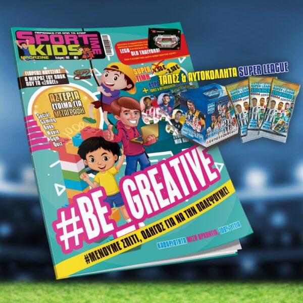 Sportime kids – τεύχος 05