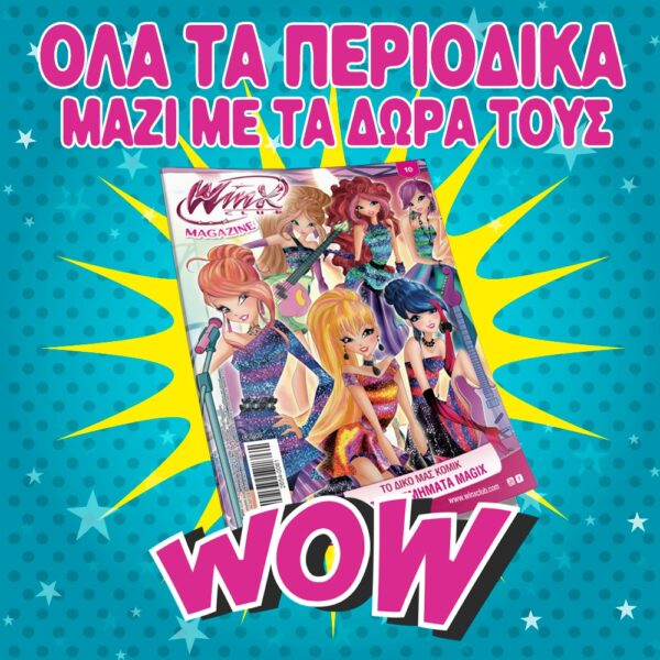 WinX all gifts