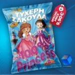 100% Princess Τυχερή Σακούλα