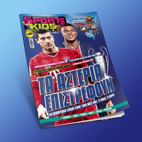 Sportime kids – τεύχος 11