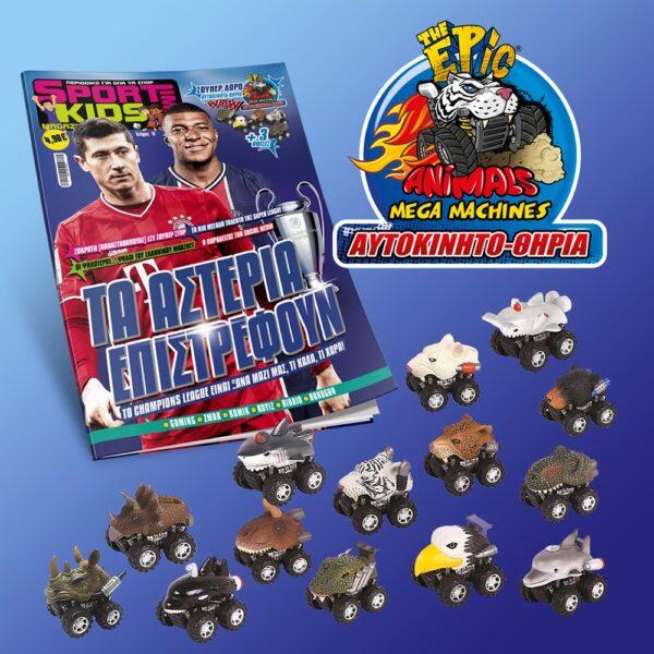 Sportime kids - τεύχος 11