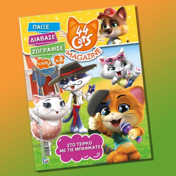 44 Cats τεύχος 8