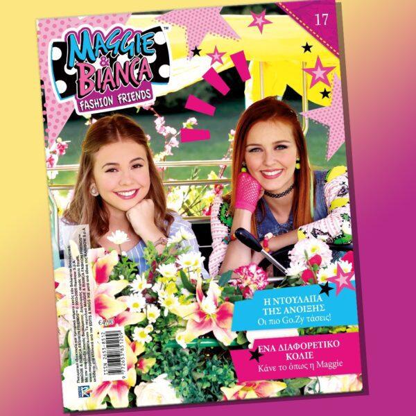 Maggie & Bianca - τεύχος 17