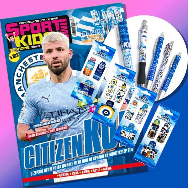 Sportime kids - τεύχος 12