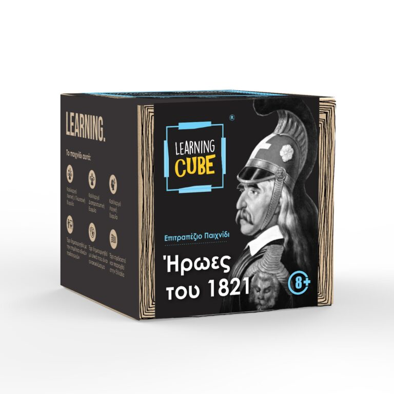 LEARNING CUBE – ΗΡΩΕΣ ΤΟΥ 1821