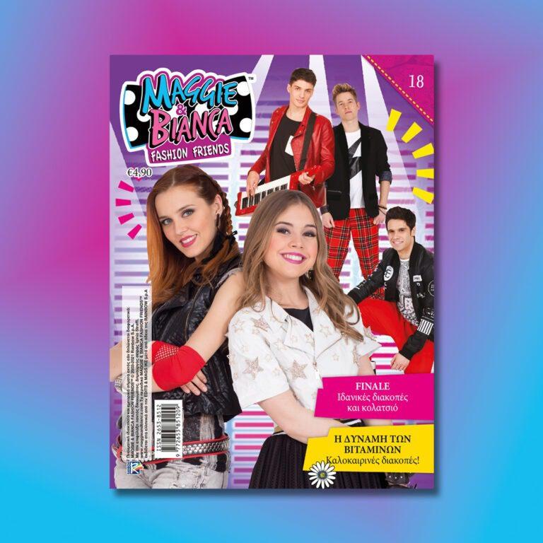 Maggie & Bianca -τεύχος 18