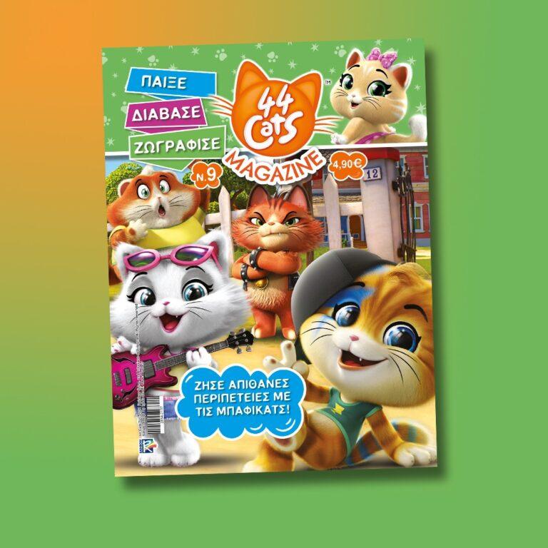 44 Cats- τεύχος 9