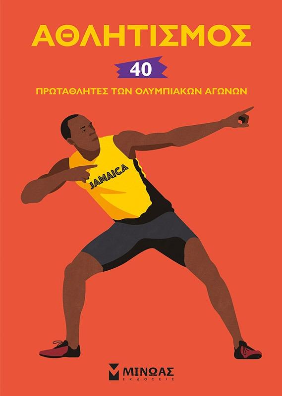 Αθλητισμός, 40 πρωταθλητές των Ολυμπιακών Αγώνων
