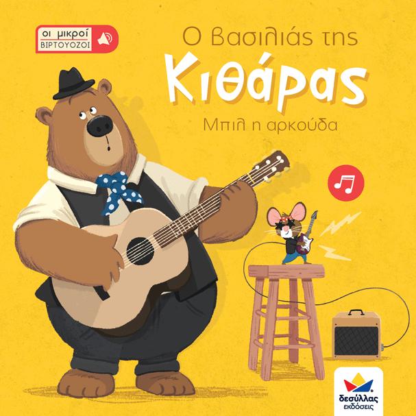 Οι μικροί βιρτουόζοι: Ο βασιλιάς της κιθάρας, Μπιλ η αρκούδα